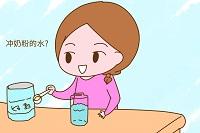 宝宝冲奶用什么水?不是矿泉水!不是纯净水!而是...